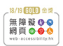 Web Accessibility Recongnition Scheme - Gold Award